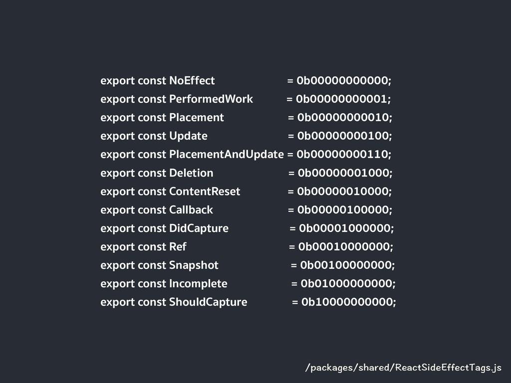 export const NoEffect = 0b00000000000; export c...