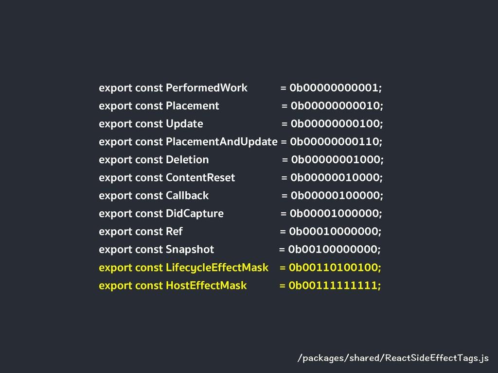 export const PerformedWork = 0b00000000001; exp...