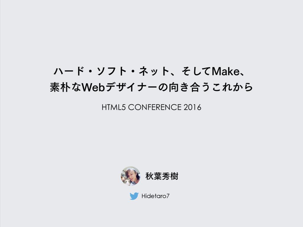 ϋʔυɾιϑτɾωοτɺͦͯ͠.BLFɺ ૉͳ8FCσβΠφʔͷ͖߹͏͜Ε͔Β HTML...