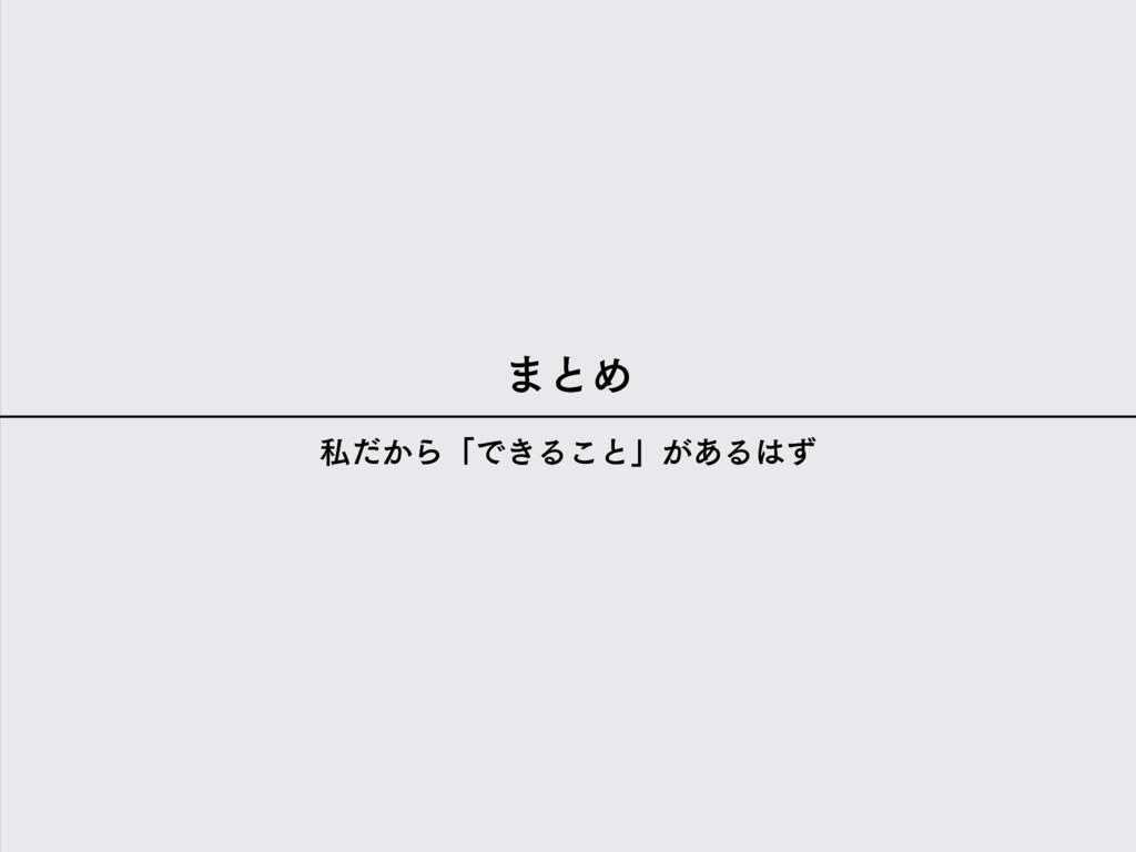 ·ͱΊ ࢲ͔ͩΒʮͰ͖Δ͜ͱʯ͕͋Δͣ