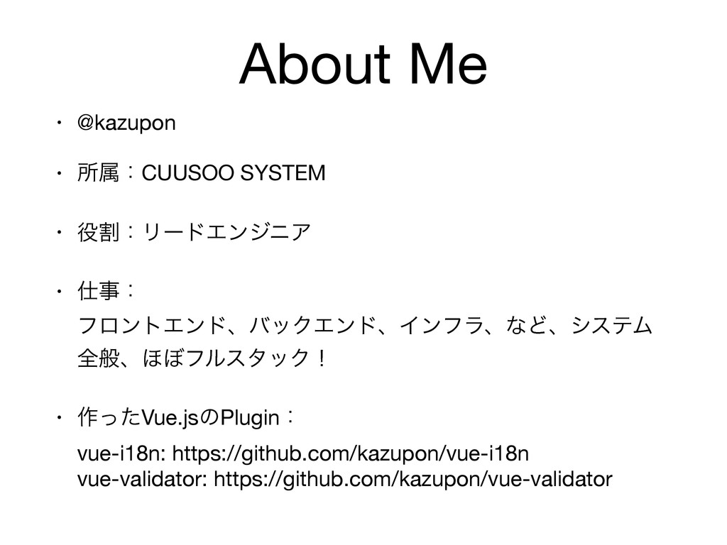 About Me • @kazupon  • ॴଐɿCUUSOO SYSTEM  • ໾ׂɿϦ...