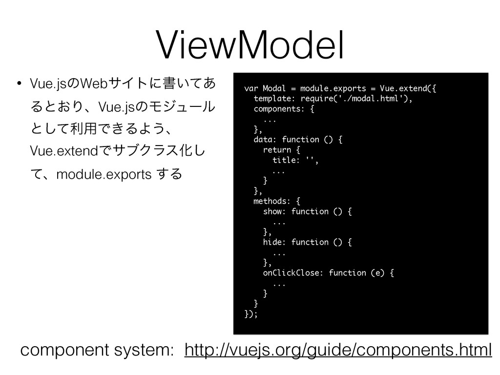 ViewModel • Vue.jsͷWebαΠτʹॻ͍ͯ͋ Δͱ͓ΓɺVue.jsͷϞδϡʔ...
