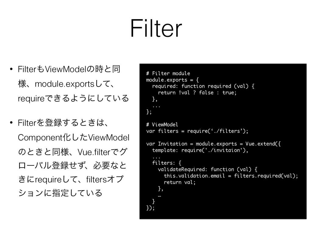 Filter • FilterViewModelͷͱಉ ༷ɺmodule.exports͠...