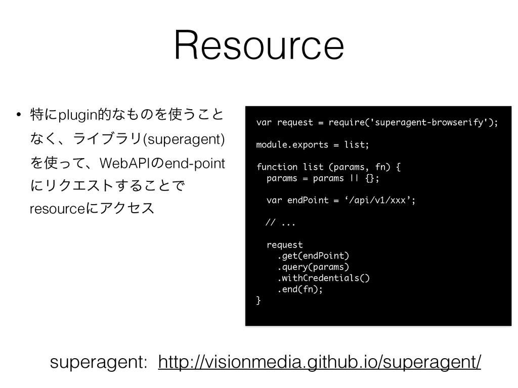 Resource • ಛʹpluginతͳͷΛ͏͜ͱ ͳ͘ɺϥΠϒϥϦ(superagen...