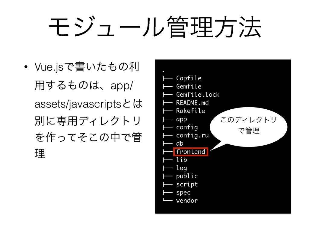 Ϟδϡʔϧཧํ๏ • Vue.jsͰॻ͍ͨͷར ༻͢Δͷɺapp/ assets/ja...