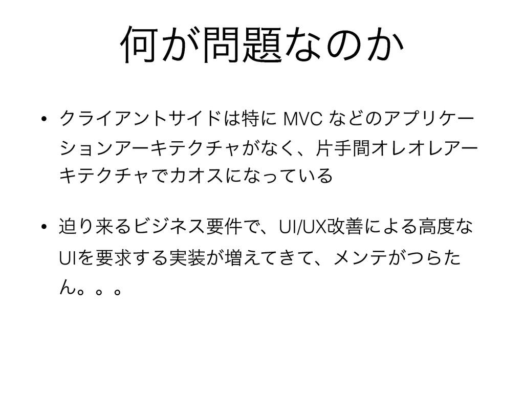 Կ͕ͳͷ͔ • ΫϥΠΞϯταΠυಛʹ MVC ͳͲͷΞϓϦέʔ γϣϯΞʔΩςΫνϟ͕...