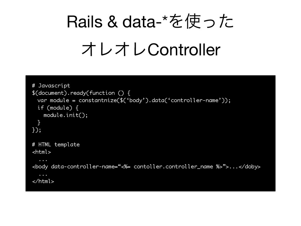Rails & data-*Λͬͨ  ΦϨΦϨController # Javascript...