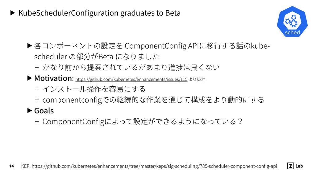▶ KubeSchedulerConfiguration graduates to Beta ▶...