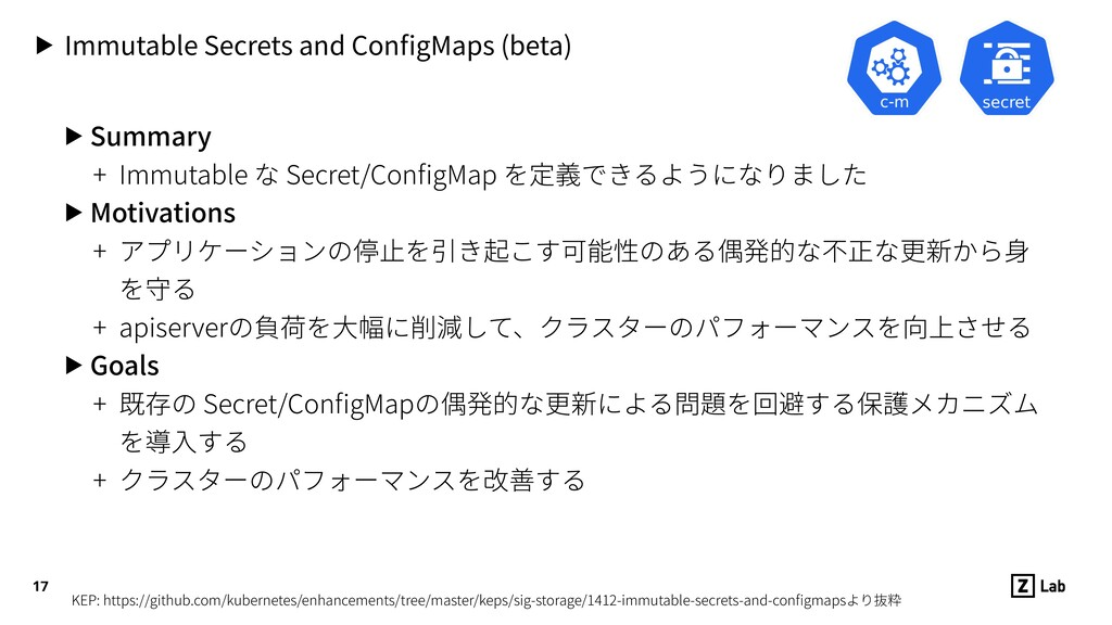 ▶ Immutable Secrets and ConfigMaps (beta) ▶ Summ...