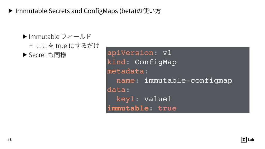 ▶ Immutable Secrets and ConfigMaps (beta)の使い⽅ ▶ ...