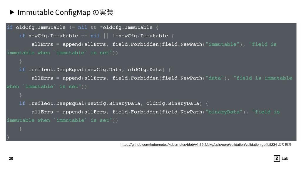 ▶ Immutable ConfigMap の実装 20 if oldCfg.Immutable...