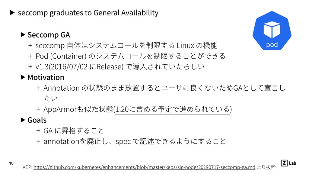 ▶ seccomp graduates to General Availability ▶ S...