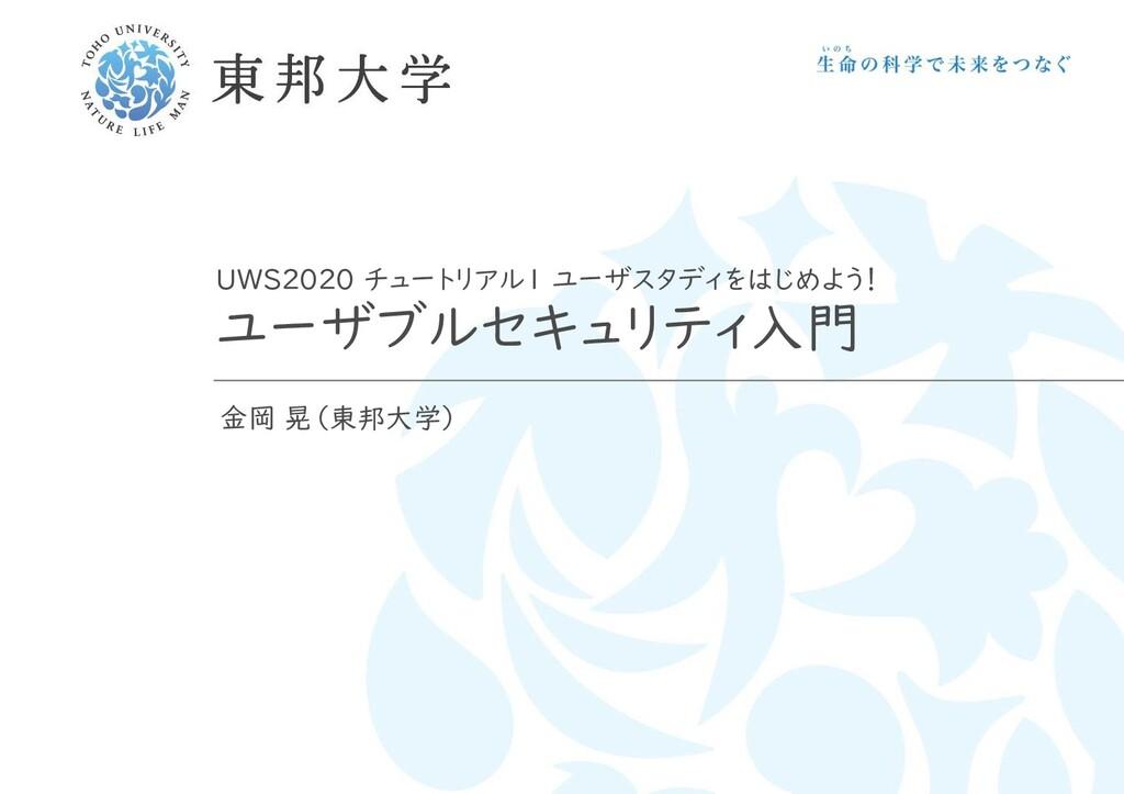 UWS2020 チュートリアル1 ユーザスタディをはじめよう! ユーザブルセキュリティ入門 金...