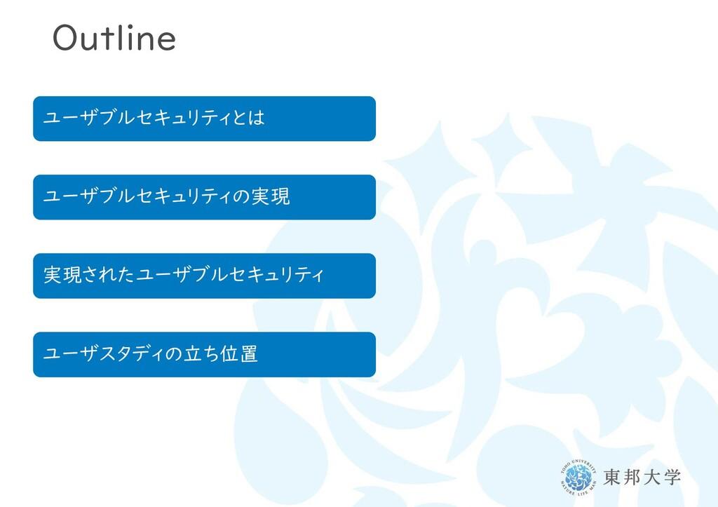 Outline ユーザブルセキュリティとは ユーザブルセキュリティの実現 実現されたユーザブル...