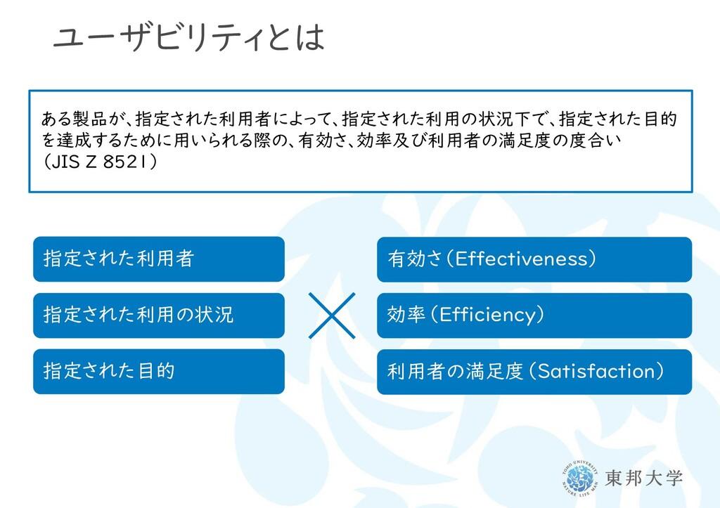 ユーザビリティとは ある製品が、指定された利用者によって、指定された利用の状況下で、指定された...