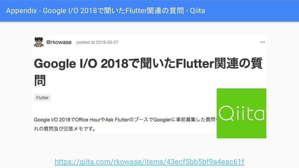 Appendix - Google I/O 2018で聞いたFlutter関連の質問 - Qi...