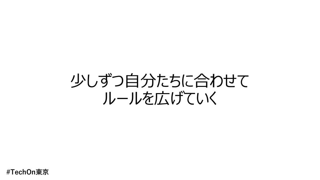 少しずつ⾃分たちに合わせて ルールを広げていく #TechOn東京