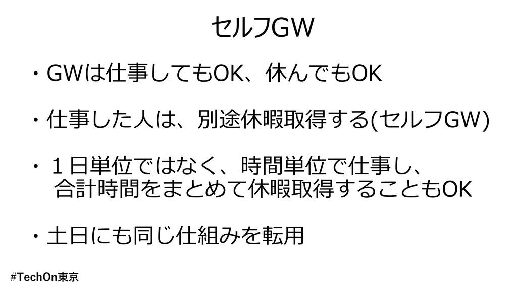 セルフGW ・GWは仕事してもOK、休んでもOK ・仕事した⼈は、別途休暇取得する(セルフGW...