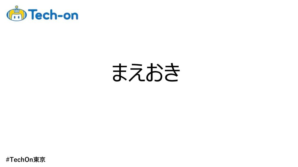 まえおき #TechOn東京