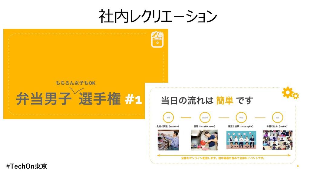 社内レクリエーション #TechOn東京