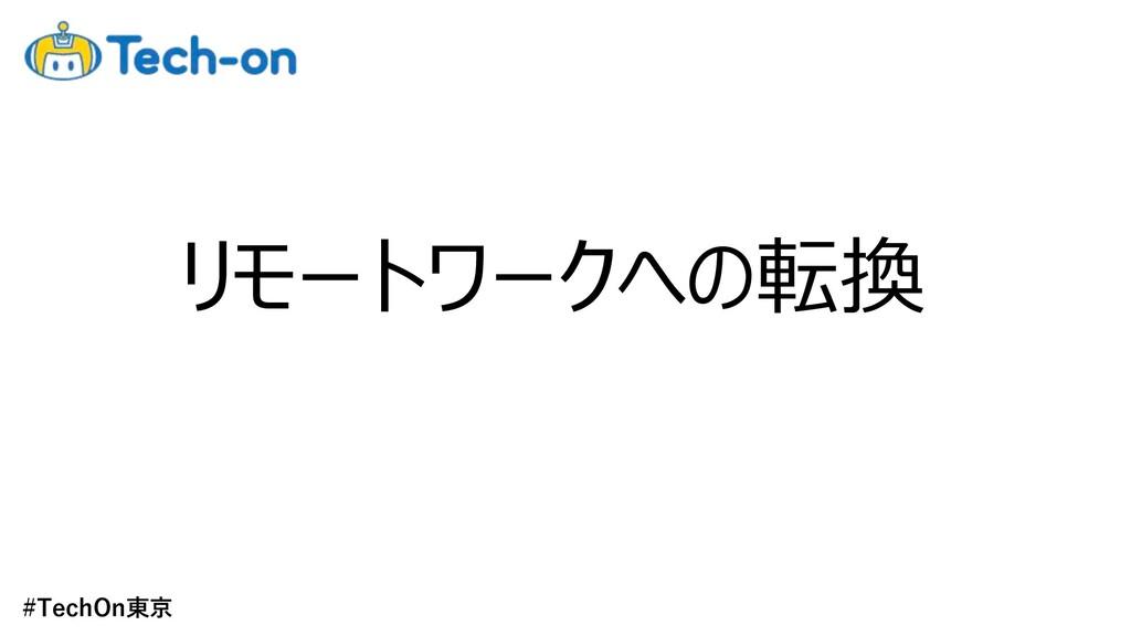 リモートワークへの転換 #TechOn東京