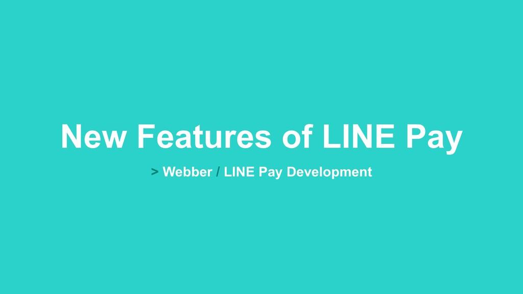 New Features of LINE Pay > Webber / LINE Pay De...
