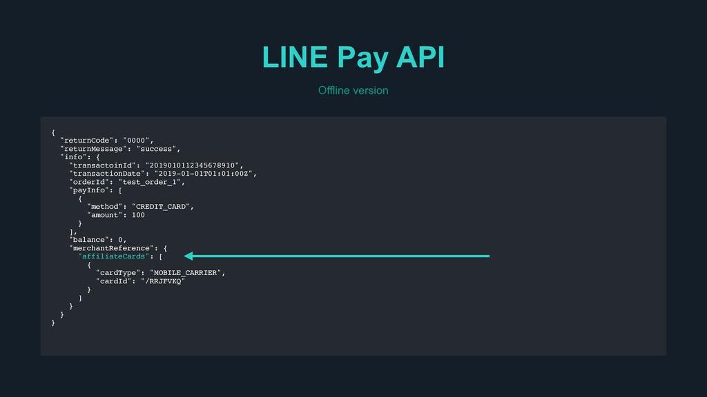 """LINE Pay API Offline version { """"returnCode"""": """"0..."""