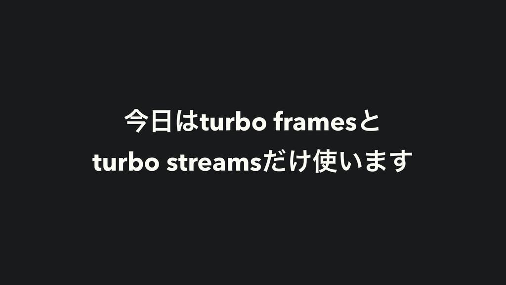 ࠓturbo framesͱ turbo streams͚͍ͩ·͢