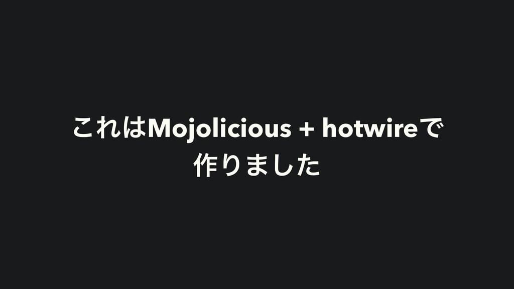 ͜ΕMojolicious + hotwireͰ ࡞Γ·ͨ͠