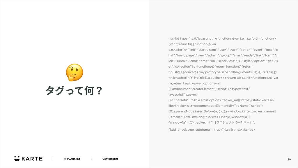 """20 タグって何? <script type=""""text/javascript"""">(fun..."""