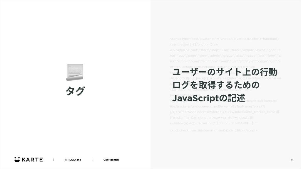 """21 タグ <script type=""""text/javascript"""">(functio..."""