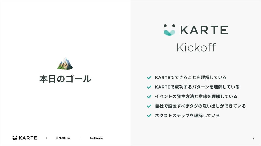 5 本⽇のゴール KARTEでできることを理解している KARTEで成功するパターンを理解...
