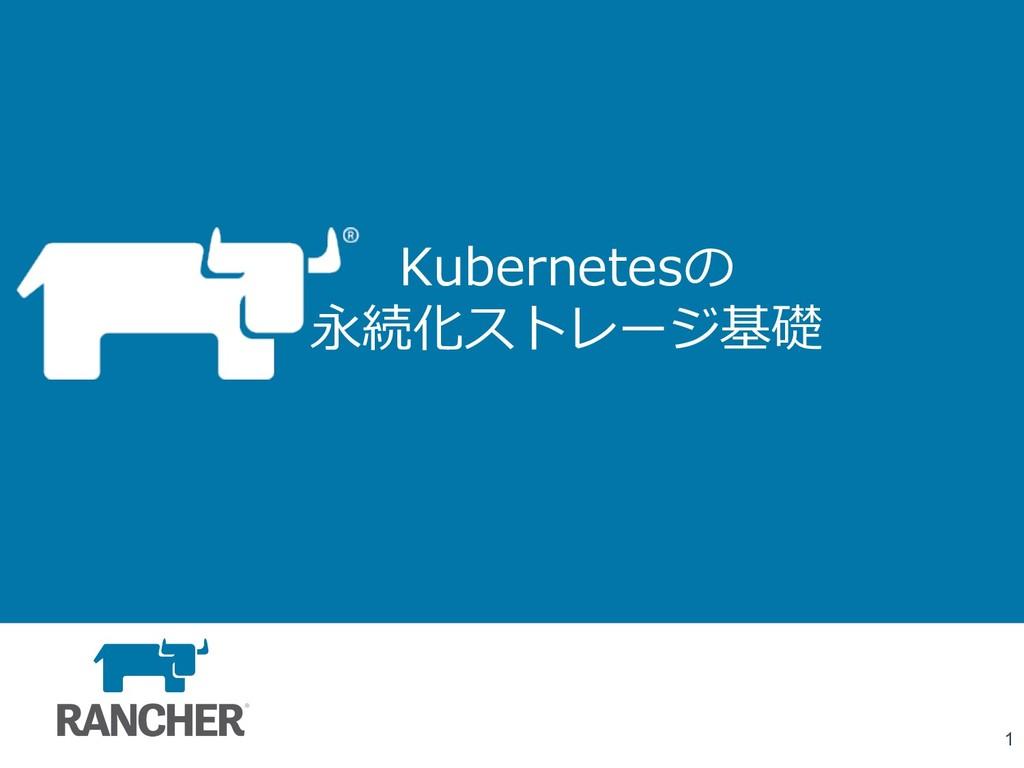 Kubernetesの 永続化ストレージ基礎 1