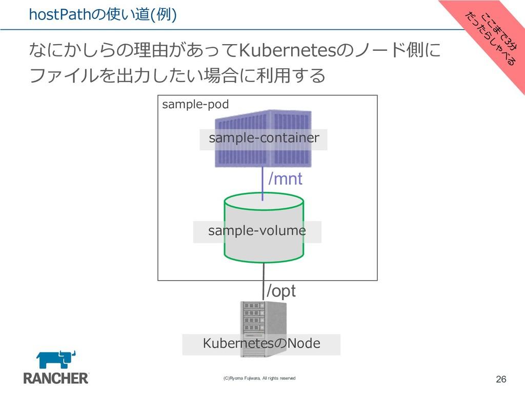 hostPathの使い道(例) なにかしらの理由があってKubernetesのノード側に ファ...