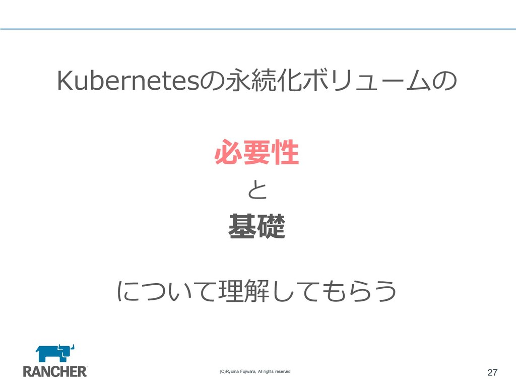 Kubernetesの永続化ボリュームの 必要性 と 基礎 について理解してもらう 27 (C...