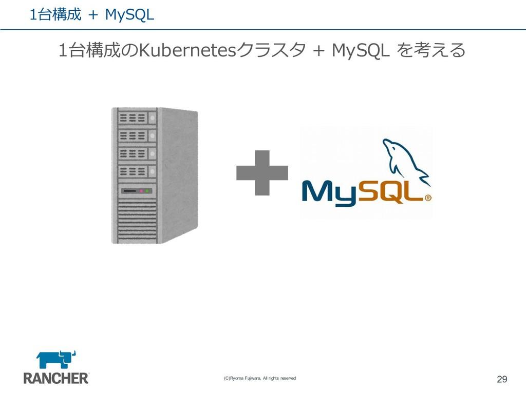 1台構成 + MySQL 1台構成のKubernetesクラスタ + MySQL を考える 2...