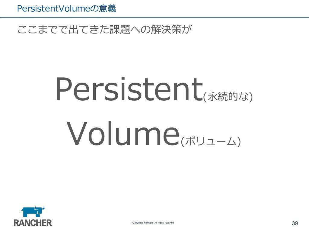 PersistentVolumeの意義 ここまでで出てきた課題への解決策が Persisten...