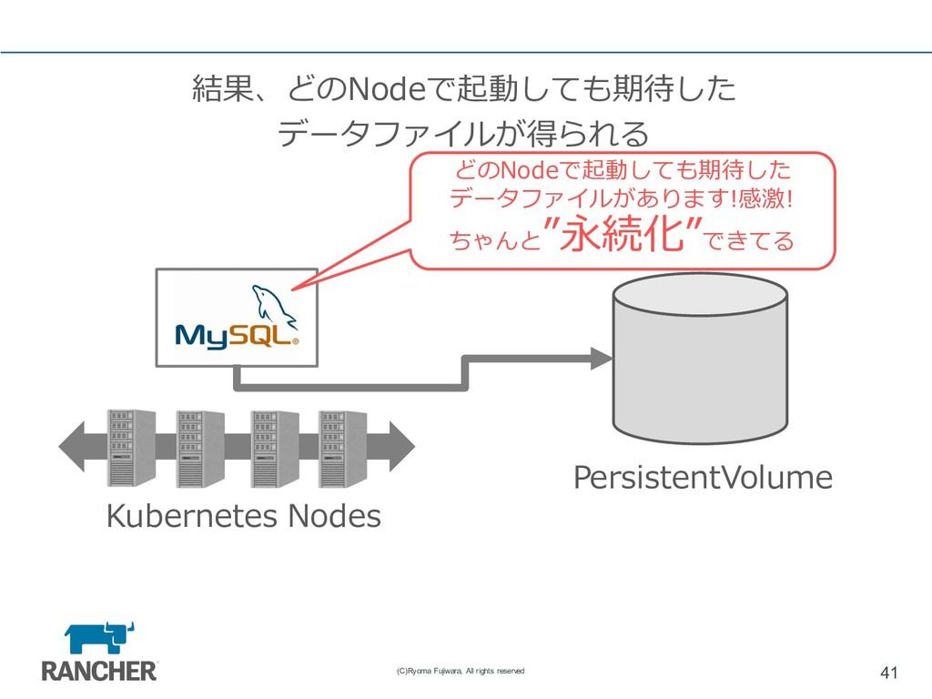 結果、どのNodeで起動しても期待した データファイルが得られる 41 (C)Ryoma Fu...