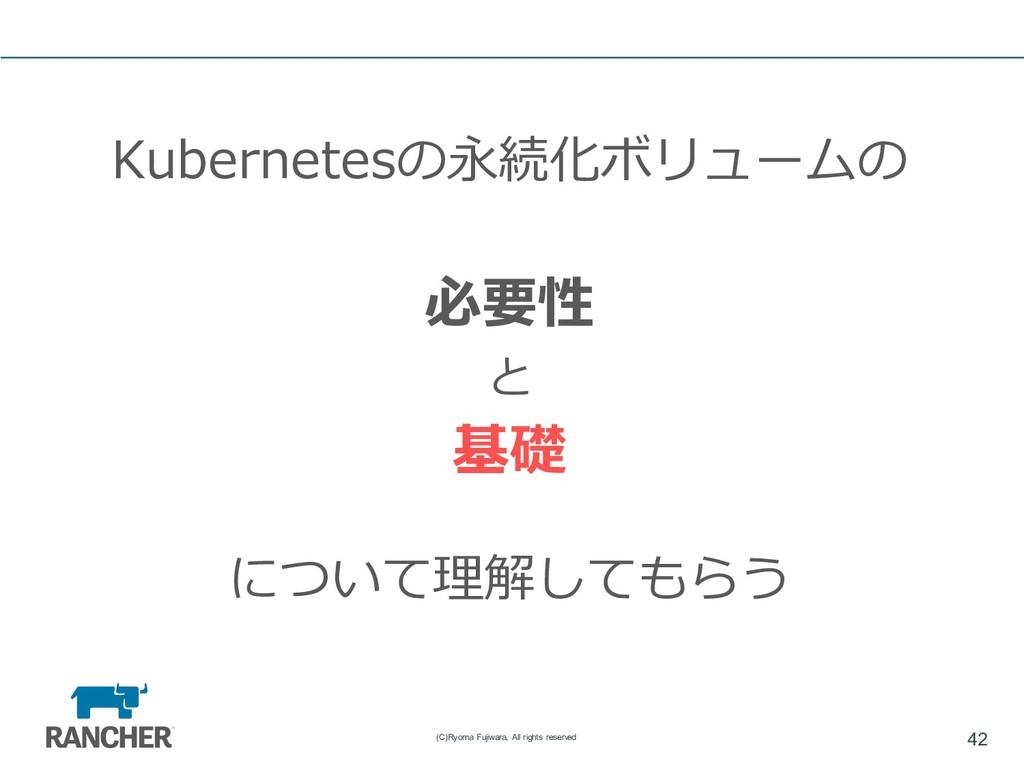 Kubernetesの永続化ボリュームの 必要性 と 基礎 について理解してもらう 42 (C...