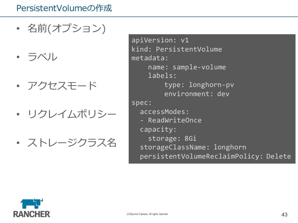 PersistentVolumeの作成 • 名前(オプション) • ラベル • アクセスモード...