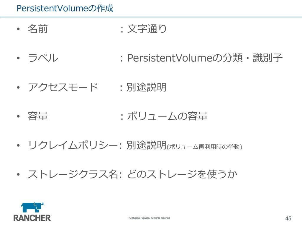 PersistentVolumeの作成 • 名前 : ⽂字通り • ラベル : Persist...
