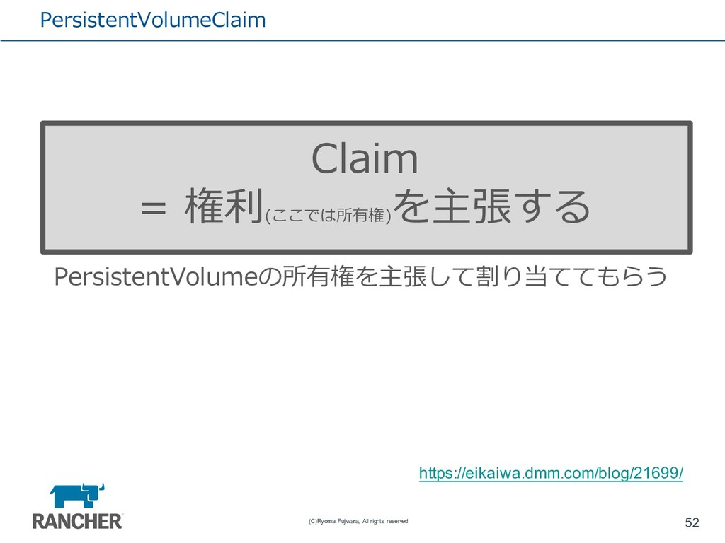 PersistentVolumeClaim PersistentVolumeの所有権を主張して...