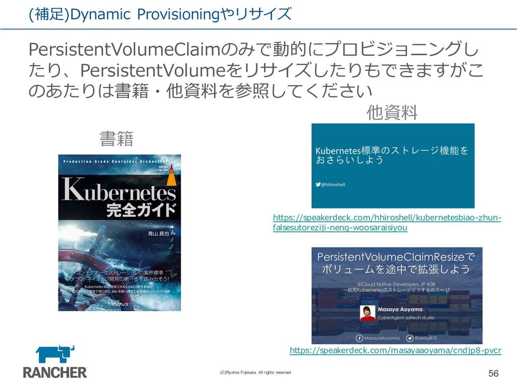 (補⾜)Dynamic Provisioningやリサイズ PersistentVolumeC...