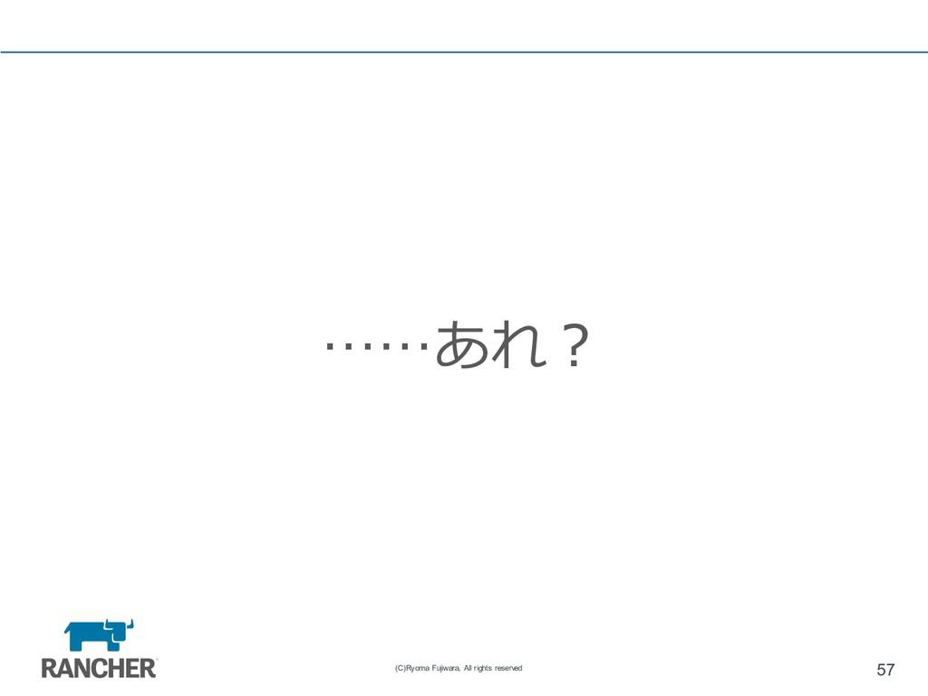 ……あれ? 57 (C)Ryoma Fujiwara, All rights reserved