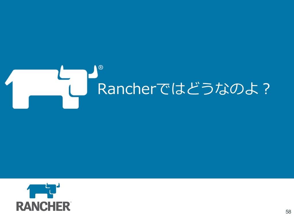 Rancherではどうなのよ? 58