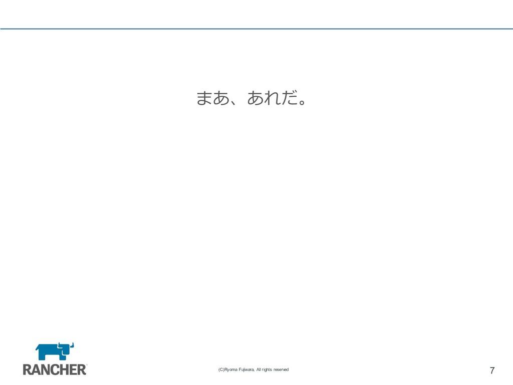 まあ、あれだ。 7 (C)Ryoma Fujiwara, All rights reserved