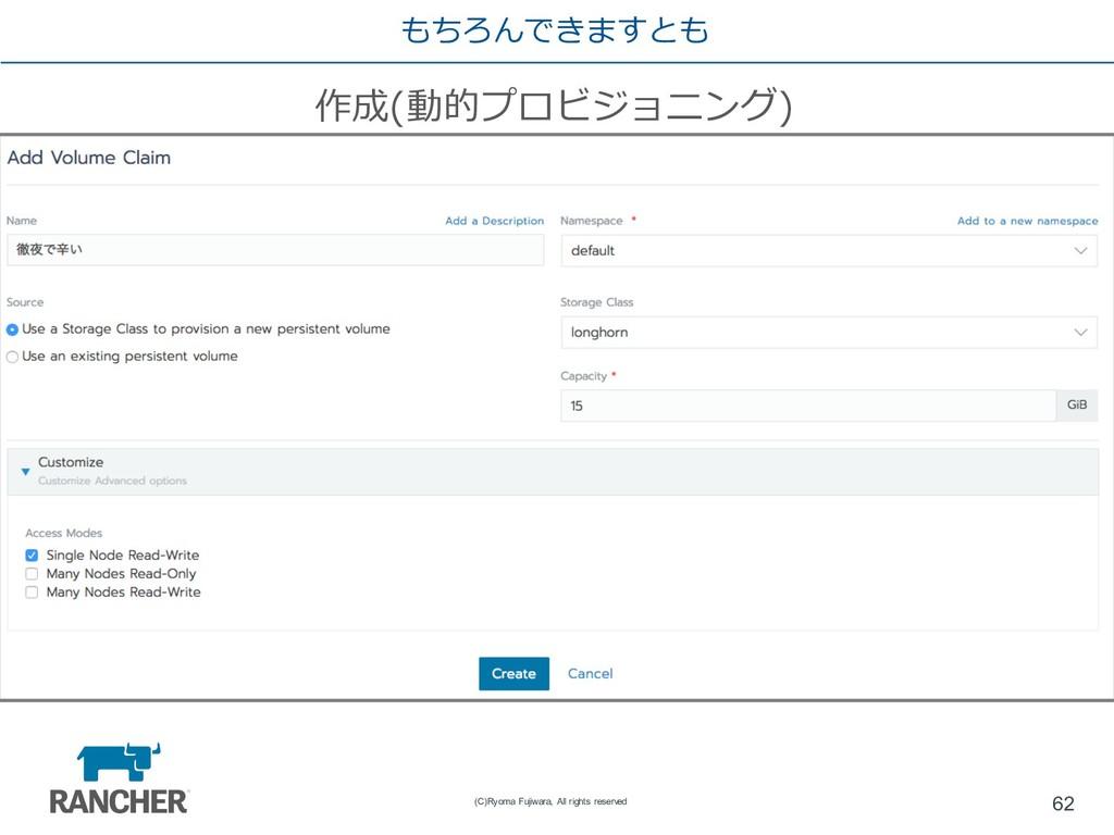 もちろんできますとも 作成(動的プロビジョニング) 62 (C)Ryoma Fujiwara,...