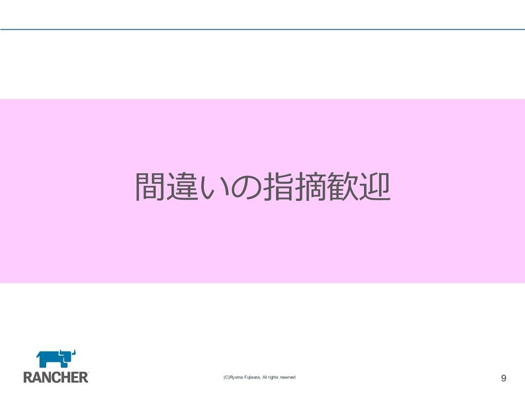 9 (C)Ryoma Fujiwara, All rights reserved 間違いの指摘...