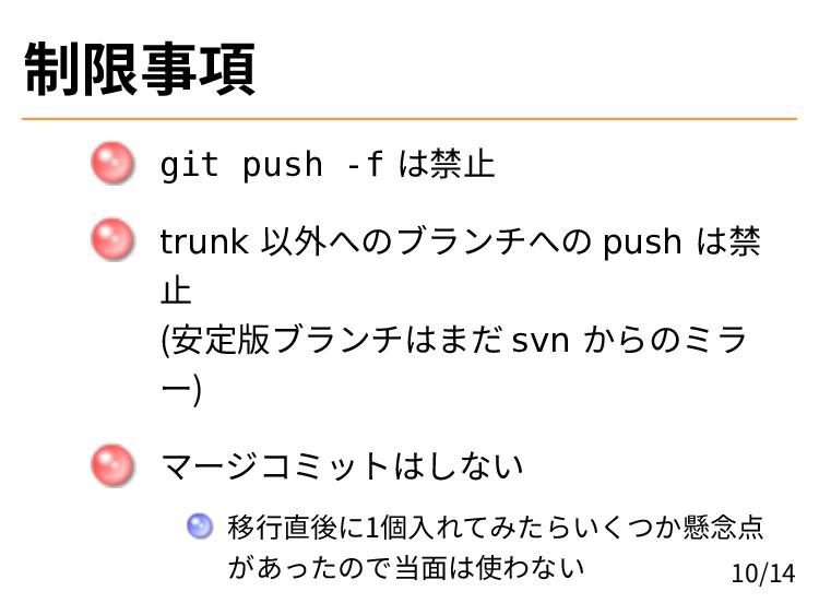 制限事項 git push -f は禁⽌ trunk 以外へのブランチへの push は禁 ⽌...