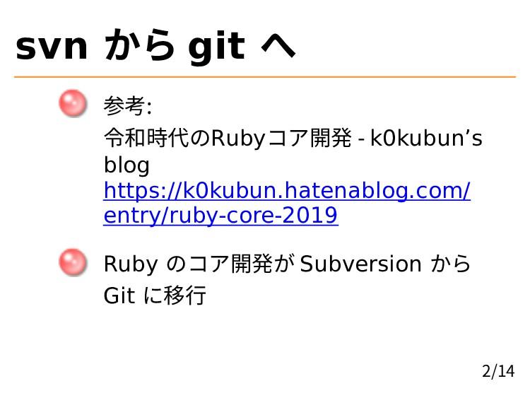 svn から git へ 参考: 令和時代のRubyコア開発 - k0kubun's blog...